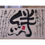 THE calligraphy THE 書道 書の奥の細道