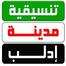 تنسيقية مدينة ادلب