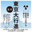 3.11東京大行進 ─追悼と脱原発への誓いを新たに─