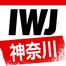 120114 【原】原発反対30年!!未来に輝け上関・祝島♥-2(脱原発世界会議)