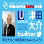 OKINAWALOVEweb TV