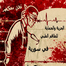 Freedom and Protection for Syrian Medical Personne January 22, 2012 9:41 PM