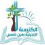 Ain Shams church
