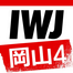IWJ_OKAYAMA4