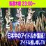 アイドル美少女総選挙 抽選会