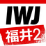 IWJ_FUKUI2