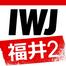 IWJ_FUKUI2