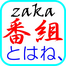 zaka