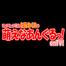 第6回 ピュアキュア戦士七海あくあの、萌えなあんぐるっ!onTV!