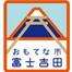 富士山5合目 登山道ライブカメラ Mt.Fuji live camera @Mt.Fuji 5th