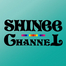 SHINee CHANNEL