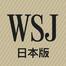 WSJ日本版 エディトリアル・イベント