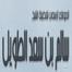 الجمعة ١٣-٩-٢٠١٣ الكلمة الاسبوعية في مسجد المخيال في منطقة العارضية