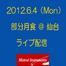 月食ライブ @ 仙台 2012.6.4 (部分月食)