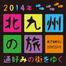2014年北九州の旅~通好みの街をゆく~