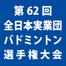 【#1コート】 全日本実業団バドミントン選手権