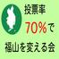 投票率70%で福山を変える会