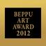 BEPPU ART AWARD 2012 シンポジウム