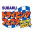 SUBARUドライバースペシャルイベント in SUBARUドライビングフェスタ
