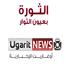شبكة أوغاريت الإخبارية - حلب
