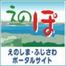 江の島ライブ配信中 ENOSHIMA JAPAN 24HRS