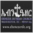 Ebenezer Eritrean Church - Washington, D.C.