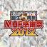 「MHF感謝祭2012」 メインステージ