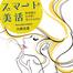 大峰浩喜「スマート美活」出版&美容30周年パーティー