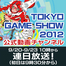 TGS2012_Official