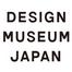 国立デザイン美術館をつくる会第2回パブリック・シンポジウム「こんなデザイン美術館をつくりたい!」