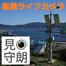 釜石市復興ライブカメラ 〜 避難道路|定点カメラによるライブ映像