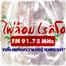 PailomRadio FM 91.75 MHz