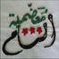 moadmiah_alsham