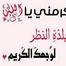 صوت منطقة الشهيد محمد ابودقة