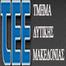 Antlies Thermotitas Daikin Hellas (11-3-2013)