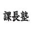 横山信弘の営業目標を絶対達成する「超・行動」実践講座 ライブ配信