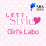 SBS Girl&#039;s Labo