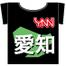 ynn-aichi2-ch シンポジウムのおいでや半田通信局