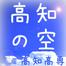 高知の空HD @高知高専