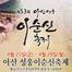 제53회 아산성웅이순신축제 2014