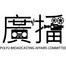 PolyURadio理大校園電台 28-30/1 學生會幹事會公開咨詢