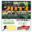 Gala del Deporte 2013- Zona Occidental (Onda Occid