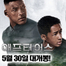 Will Smith and Jaden promote After Earth