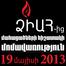 AIDS Candlelight Memorial 2013