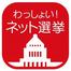 Ustream公式【民主党代表選2015】候補者ネット質問会