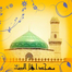 AhluAlbayte Mosque