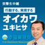 oikawa_yukihisa