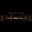 دروس الدكتورة د.رقية بنت محمد المحارب