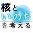 国際平和シンポジウム2013 核兵器廃絶への道