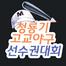 청룡기 고교야구 선수권대회